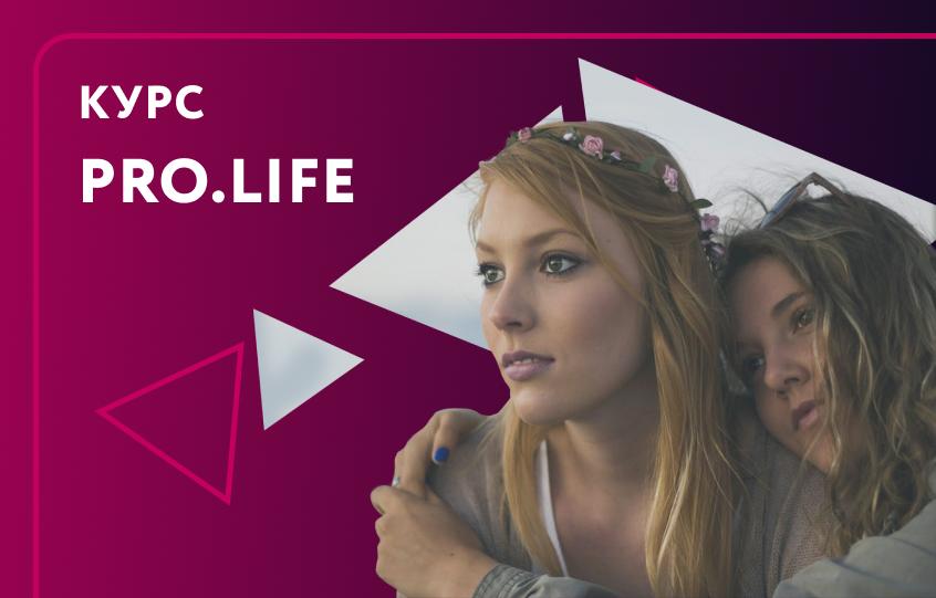 Курс Pro.Life — гештальт для жизни и отношений