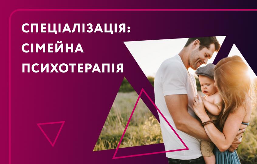 Подружня або сімейна психотерапія